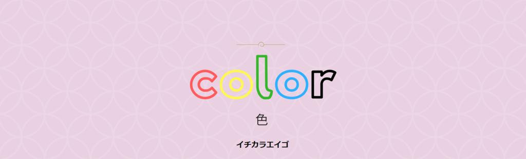 f:id:yukik8er:20180903103653p:plain