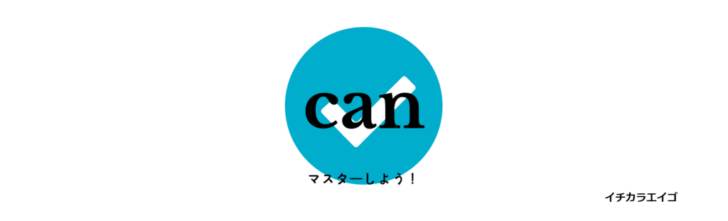 f:id:yukik8er:20180903104002p:plain