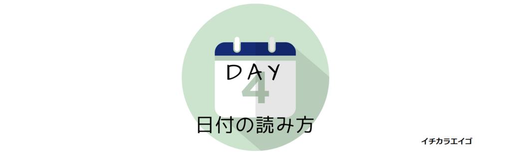 f:id:yukik8er:20180903104555p:plain