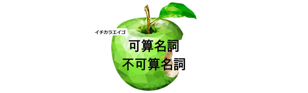 f:id:yukik8er:20180903104858p:plain