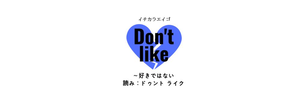 f:id:yukik8er:20180903105323p:plain