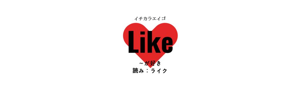 f:id:yukik8er:20180903105350p:plain