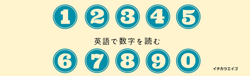 f:id:yukik8er:20180903105542p:plain