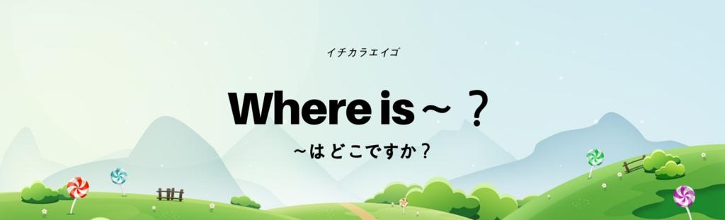 f:id:yukik8er:20180905124712p:plain