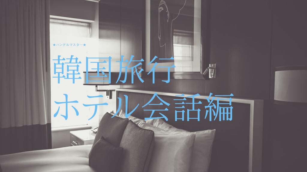 f:id:yukik8er:20180908002217p:plain