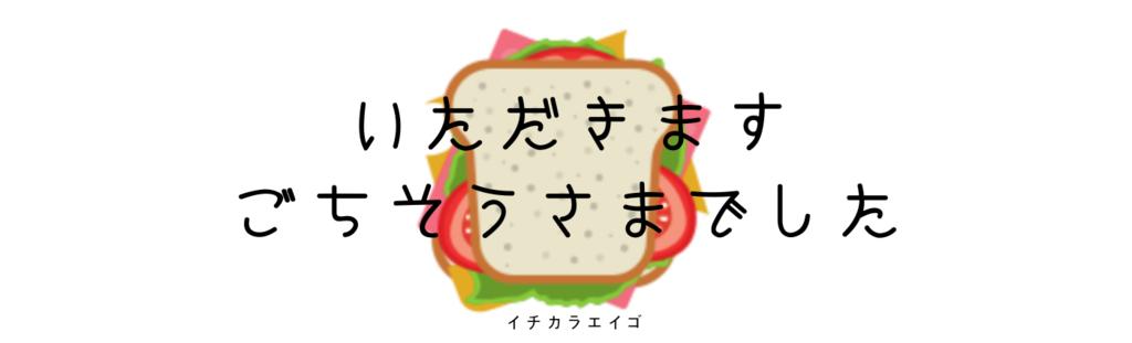 f:id:yukik8er:20180911194624p:plain