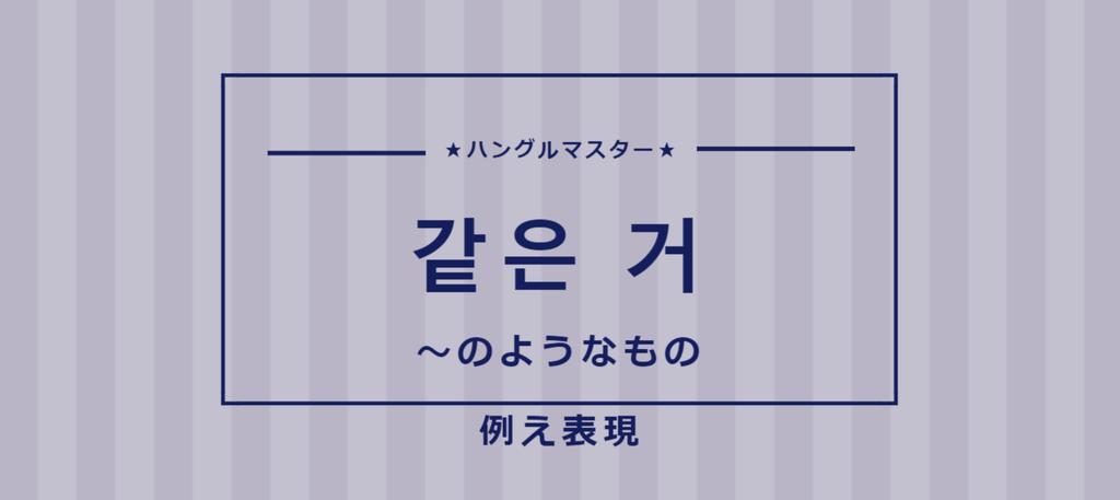 f:id:yukik8er:20180920102341p:plain