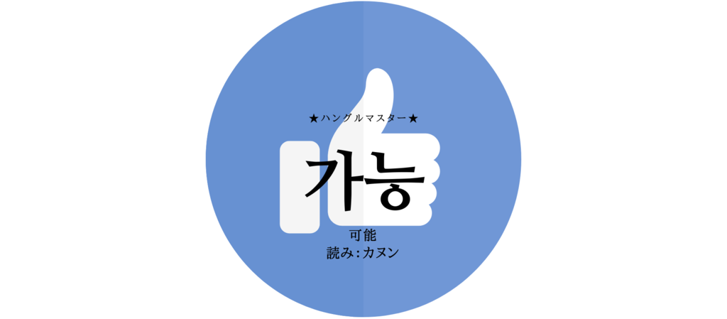 f:id:yukik8er:20180920110639p:plain