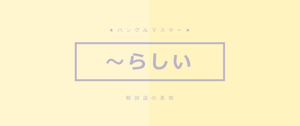 f:id:yukik8er:20180920183753p:plain