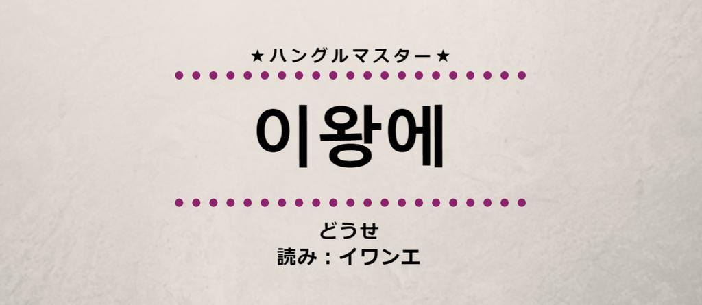 f:id:yukik8er:20180921090942p:plain