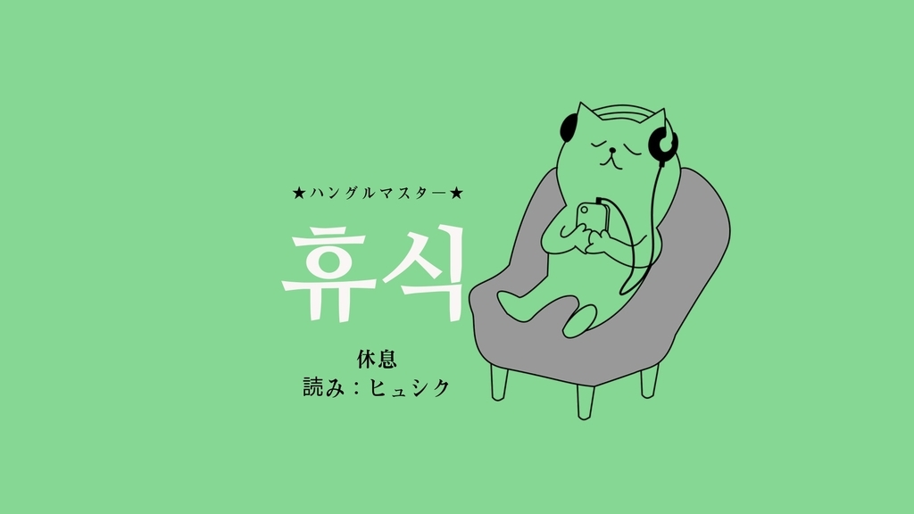 f:id:yukik8er:20181105185438j:plain
