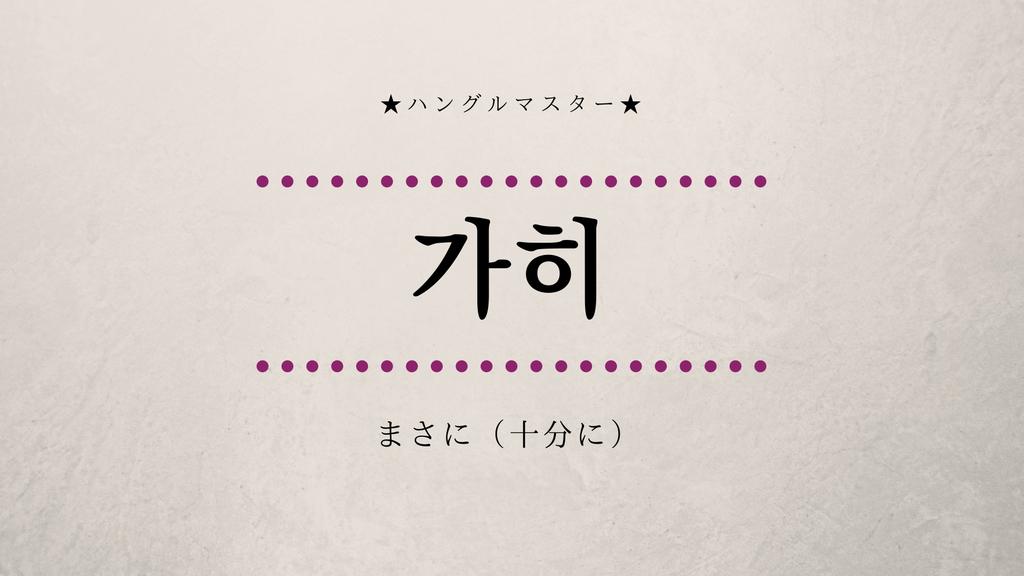 f:id:yukik8er:20190208101947j:plain