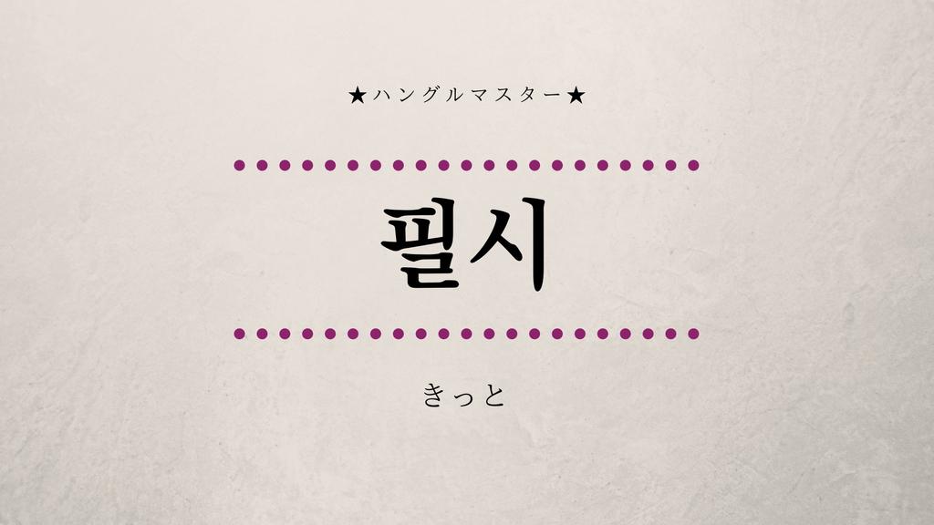 f:id:yukik8er:20190211205919j:plain
