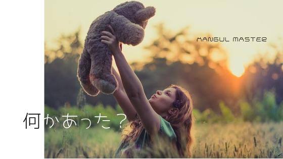 f:id:yukik8er:20190302213902j:plain