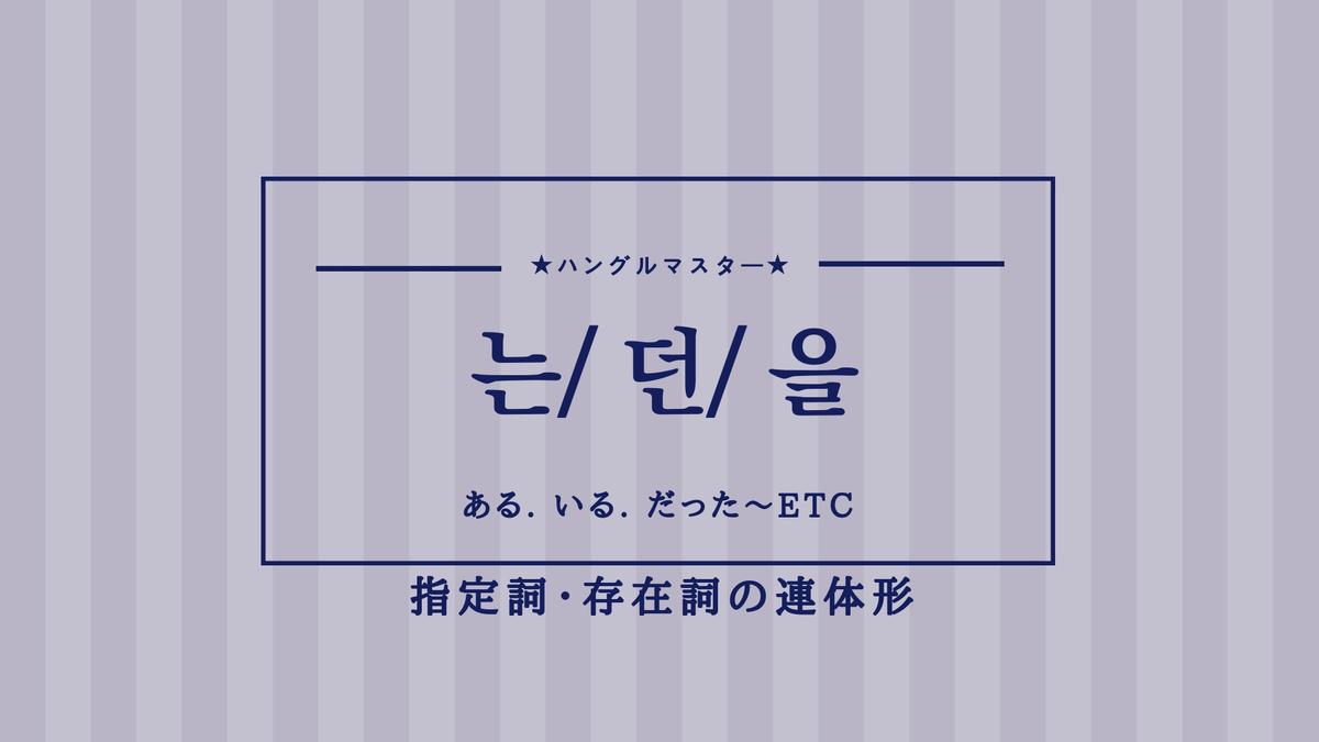 韓国語の指定詞・存在詞の連体形...