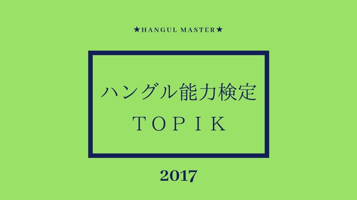 f:id:yukik8er:20190609075340j:plain