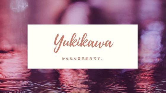 f:id:yukik8er:20190609201147j:plain