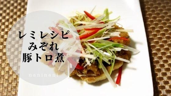 レミ レシピ 平野