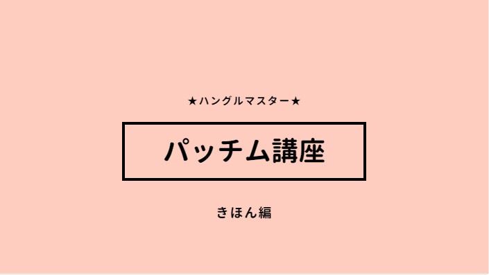 f:id:yukik8er:20190630114206j:plain