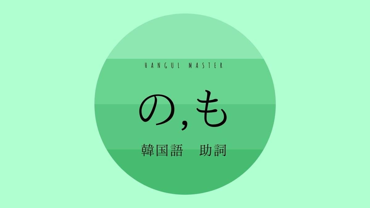 f:id:yukik8er:20190701233937j:plain