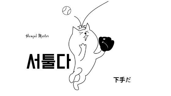 f:id:yukik8er:20190703202820j:plain