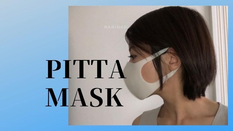 ピッタ マスク 素材 ピッタマスクの匂いが気になる場合はどうする?何回洗って使えるの?