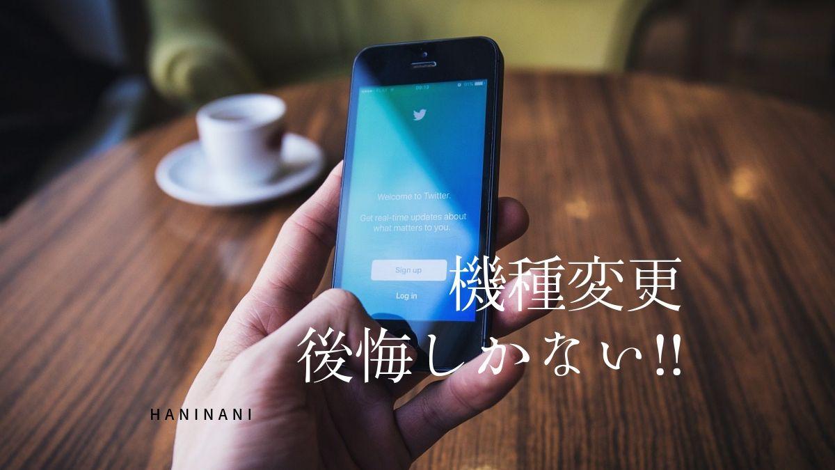 から iphone アンドロイド