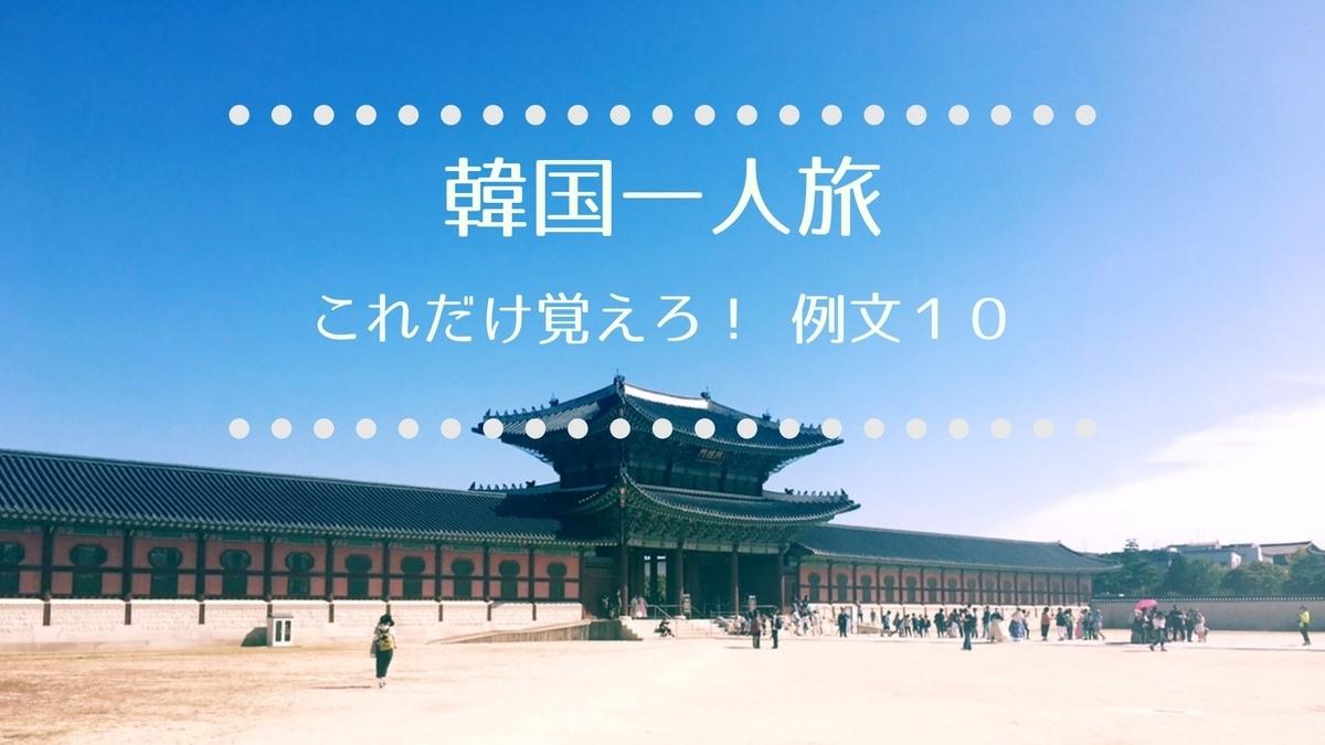 f:id:yukik8er:20190810081845j:plain
