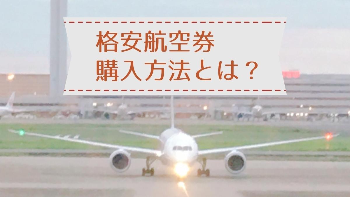 f:id:yukik8er:20190810082534j:plain
