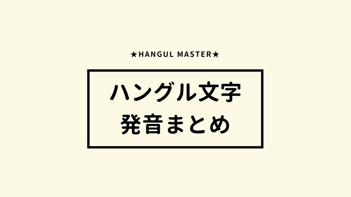 f:id:yukik8er:20190913235332j:plain