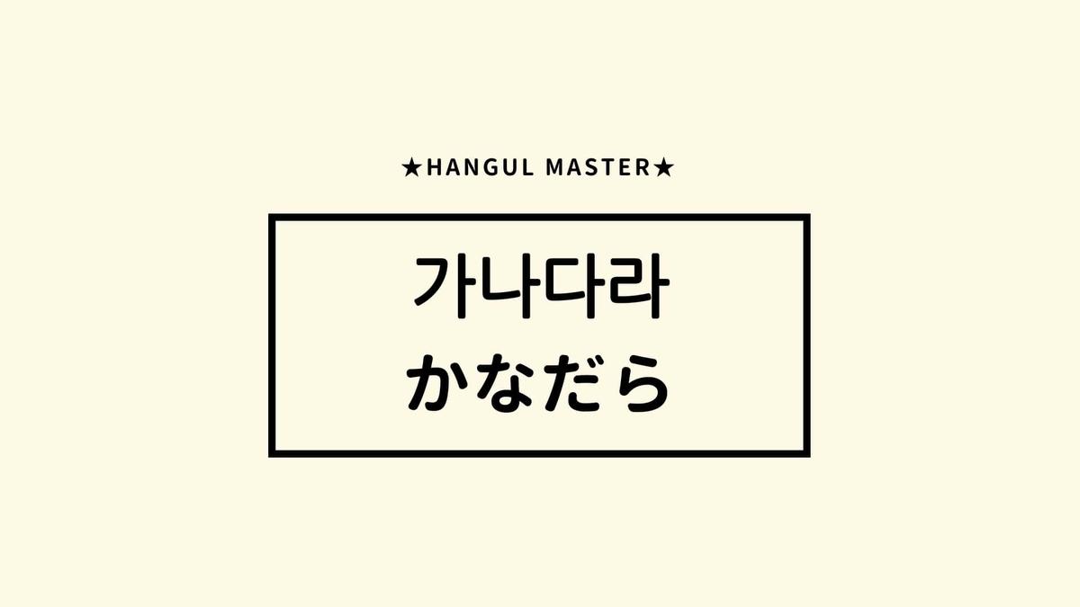 f:id:yukik8er:20190913235614j:plain