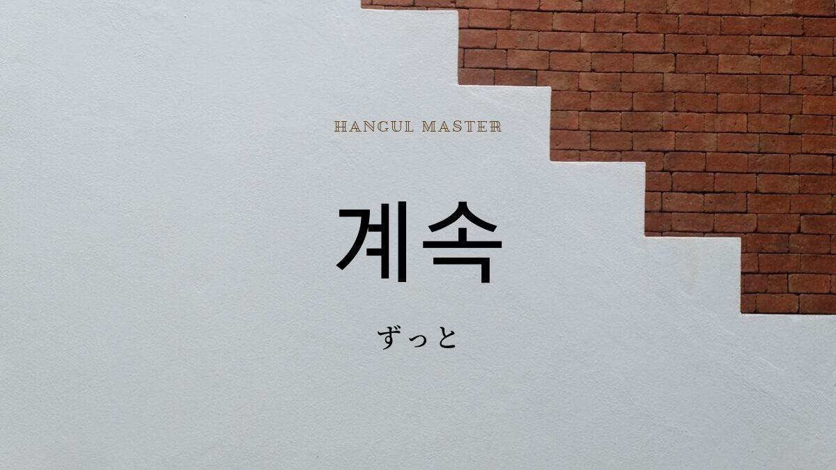 韓国語の副詞「ずっと」とは?【계속】意味を勉強しよう! - ハングル ...