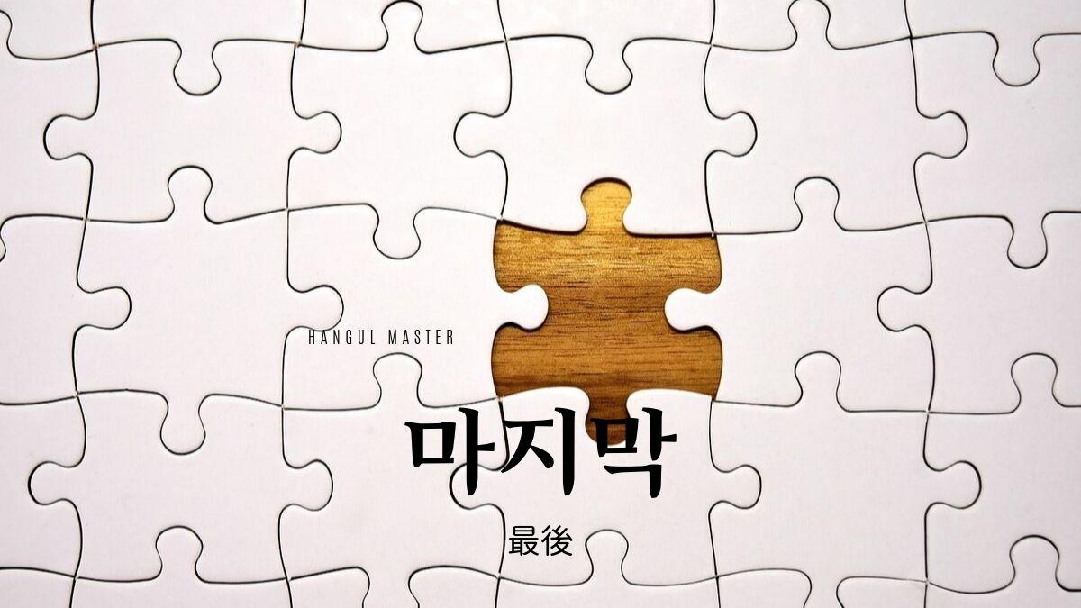 韓国語で「最後」とは?【마지막】意味を勉強しよう! - ハングルマスター