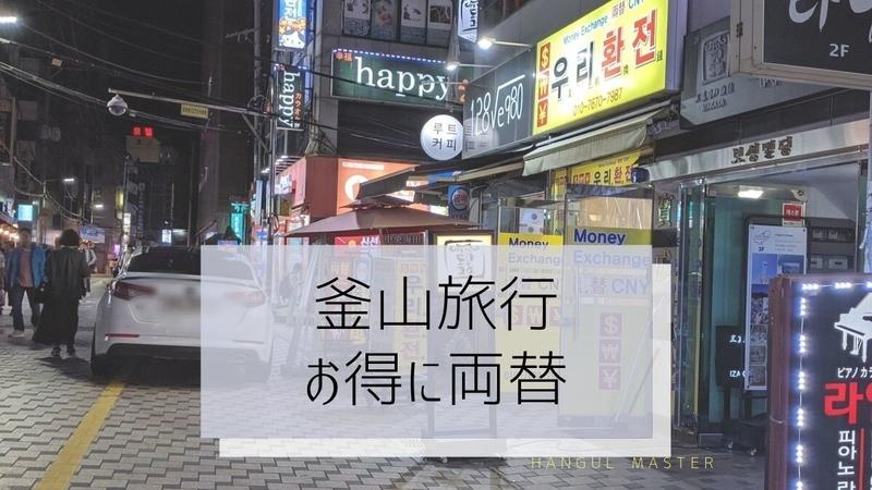 f:id:yukik8er:20190924230753j:plain