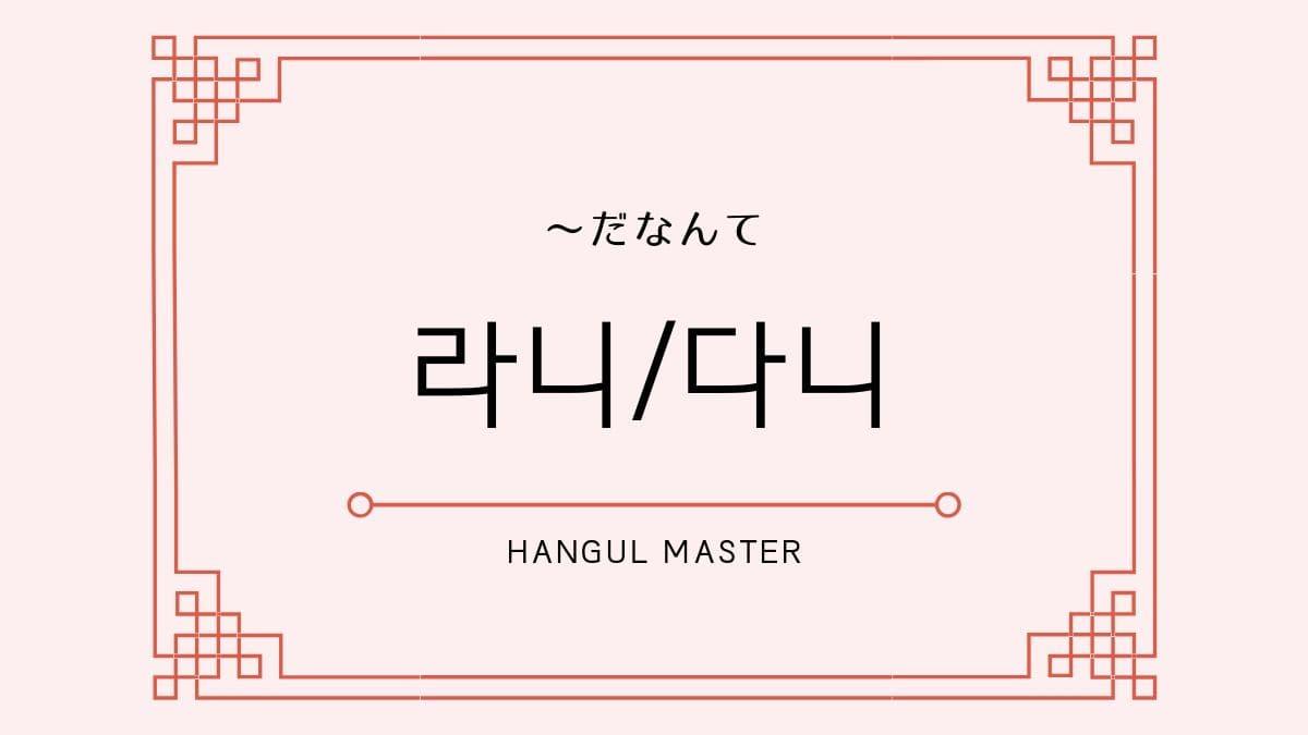 韓国語の表現「~だなんて」とは?【라니・다니】意味・使い方を教えて ...