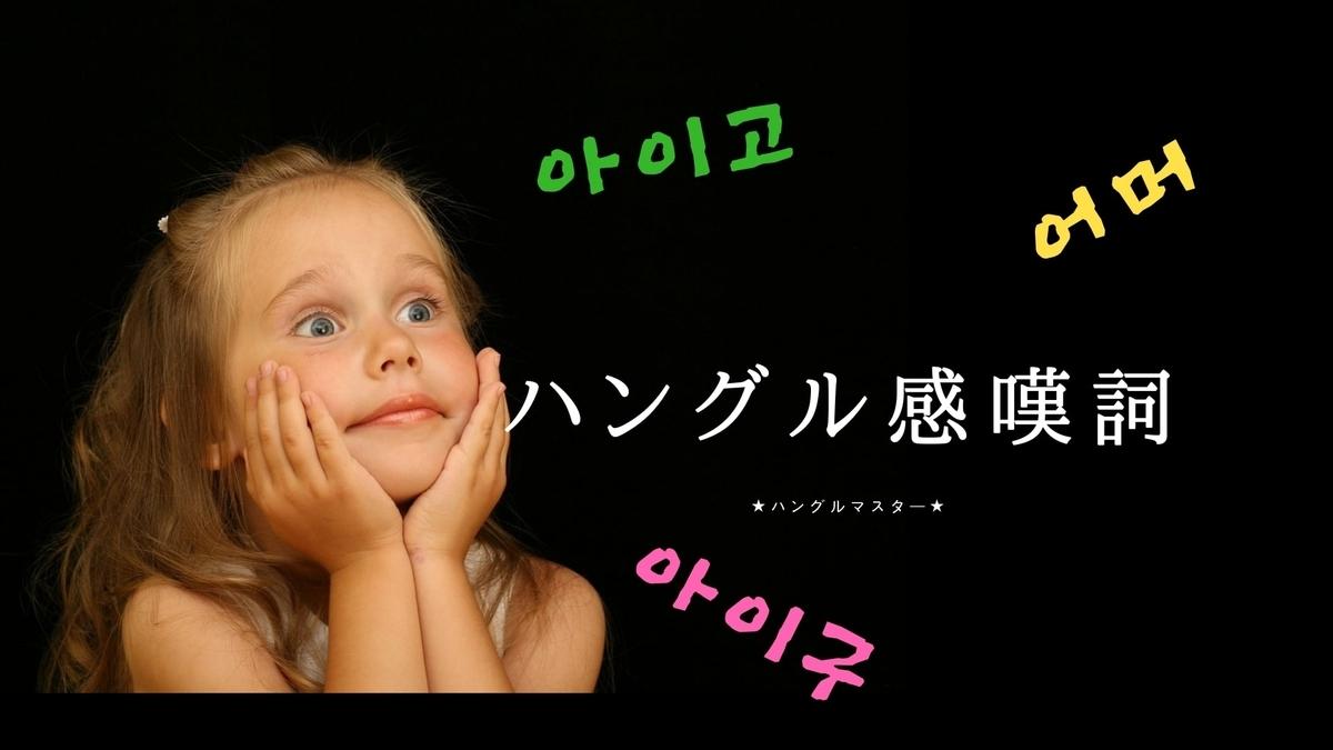 韓国 意味 アイゴ 語
