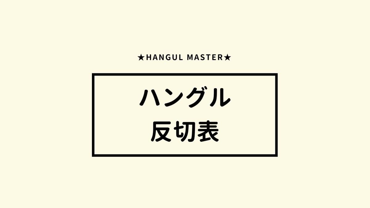 f:id:yukik8er:20191120161036j:plain