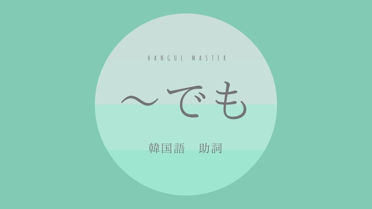 f:id:yukik8er:20200830170554j:plain