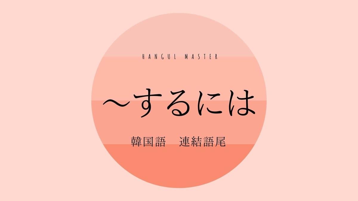 f:id:yukik8er:20200912104659j:plain