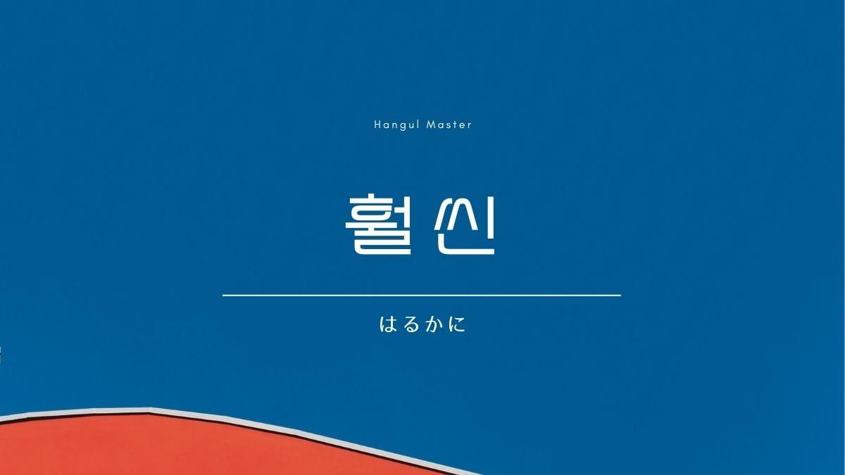 f:id:yukik8er:20200913203050j:plain