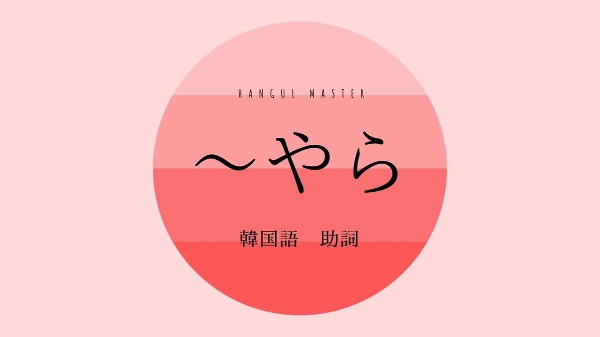 f:id:yukik8er:20201105203957j:plain