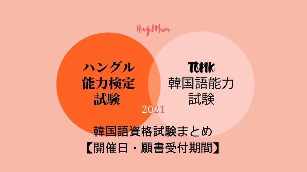 f:id:yukik8er:20210104233802j:plain