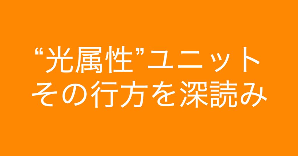 f:id:yukikawano5963:20180809204611p:plain