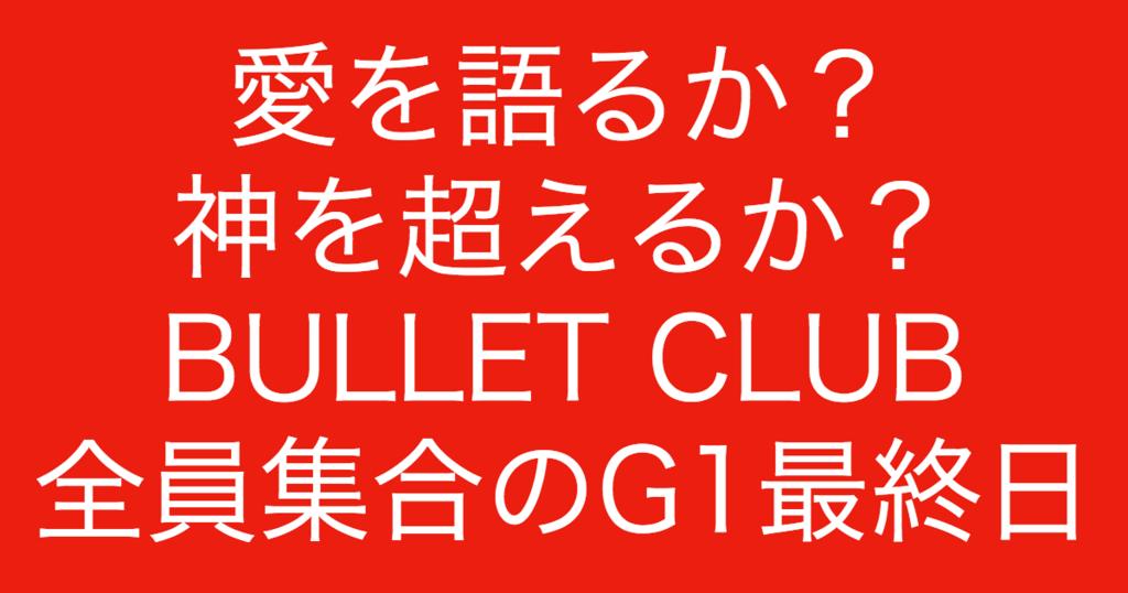 f:id:yukikawano5963:20180812124108p:plain