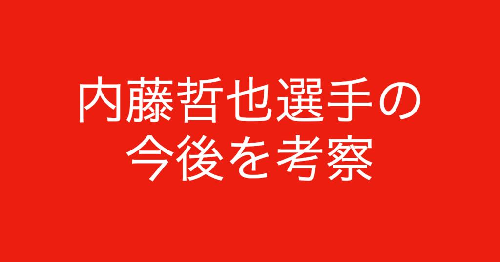 f:id:yukikawano5963:20180816104309p:plain