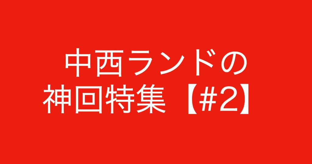 f:id:yukikawano5963:20180817114302p:plain