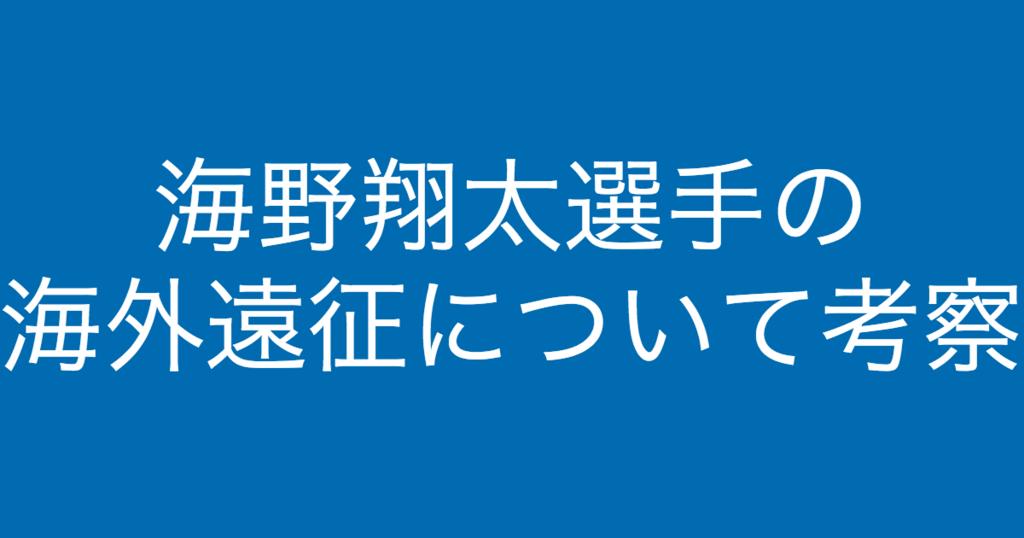 f:id:yukikawano5963:20180817142633p:plain