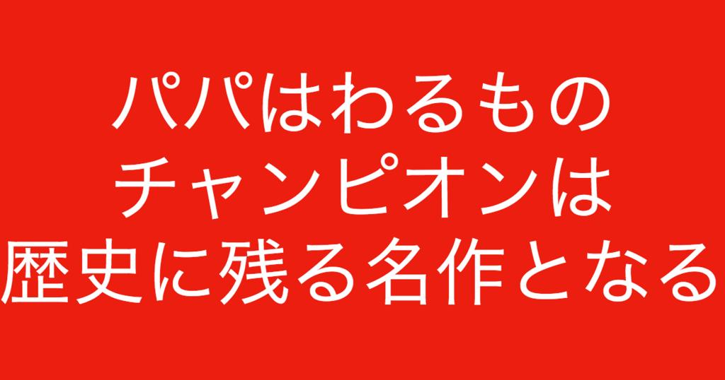 f:id:yukikawano5963:20180818003952p:plain