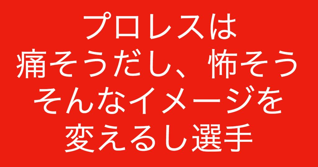 f:id:yukikawano5963:20180824154837p:plain