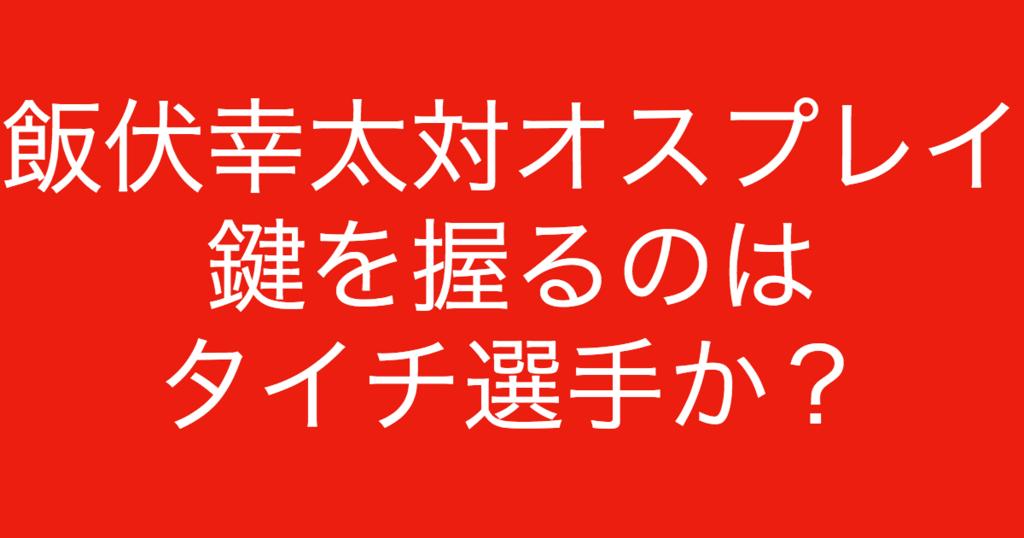 f:id:yukikawano5963:20180827162446p:plain